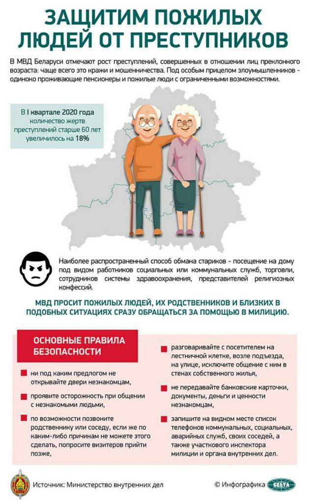 Защитим пожилых людей от преступников — МВД напоминает основные правила безопасности