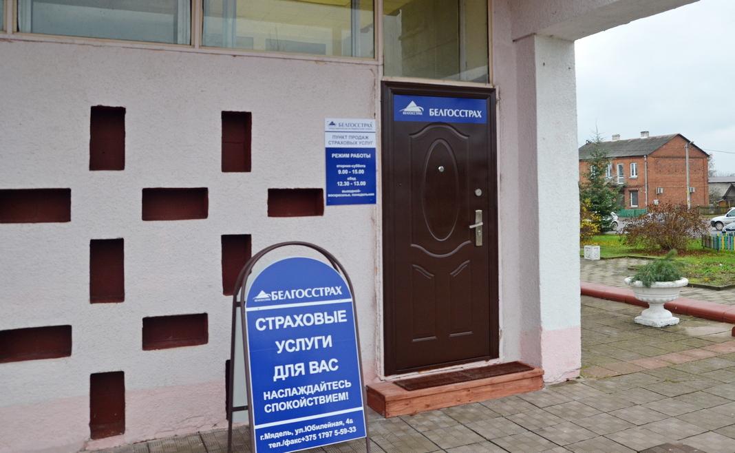 У аграгарадку Нарач адкрыўся пункт продажу страхавых паслуг прадстаўніцтва «Белдзяржстраху»
