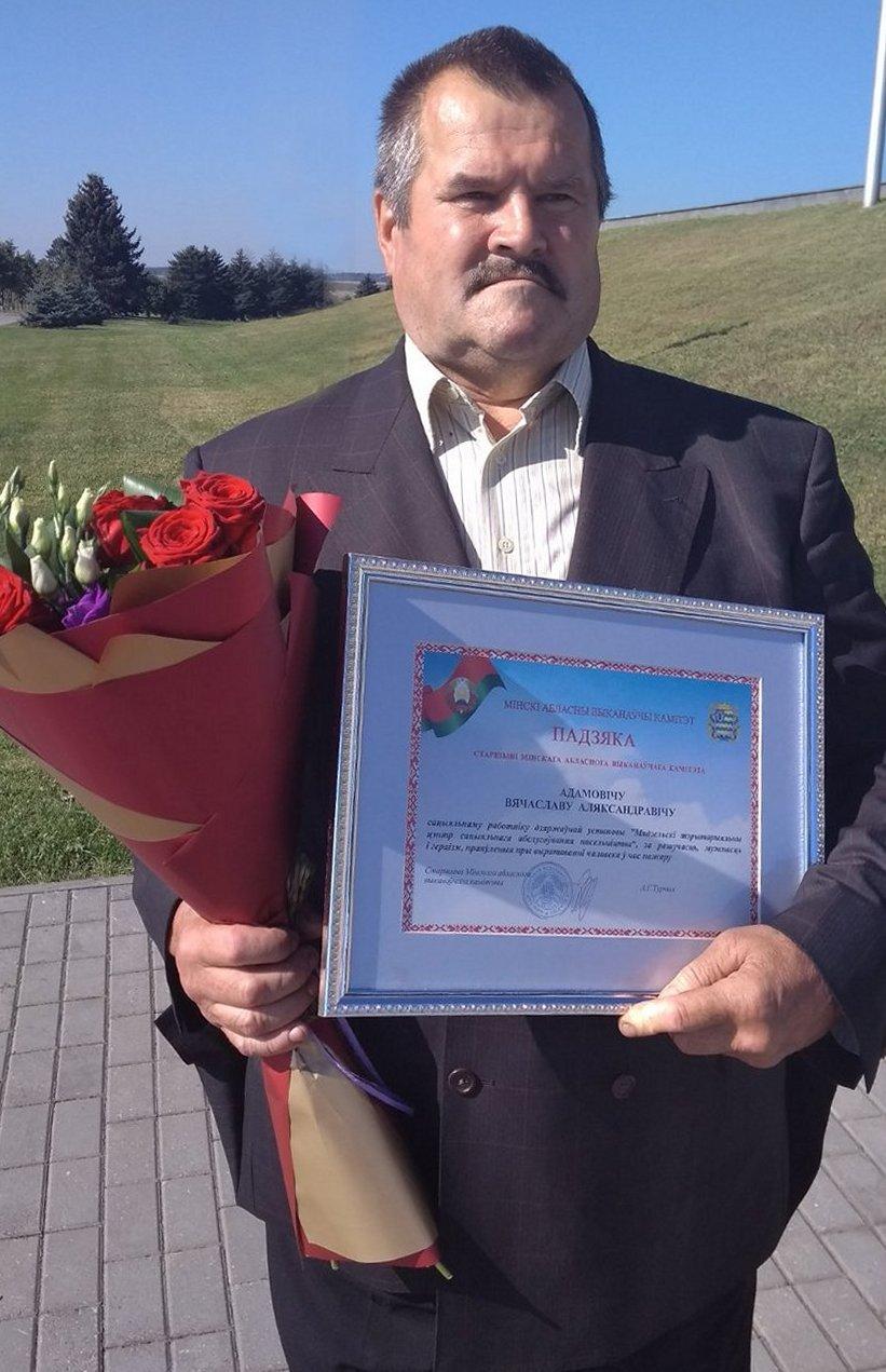 Наш земляк Вячеслав Адамович награждён Благодарностью председателя Минского облисполкома