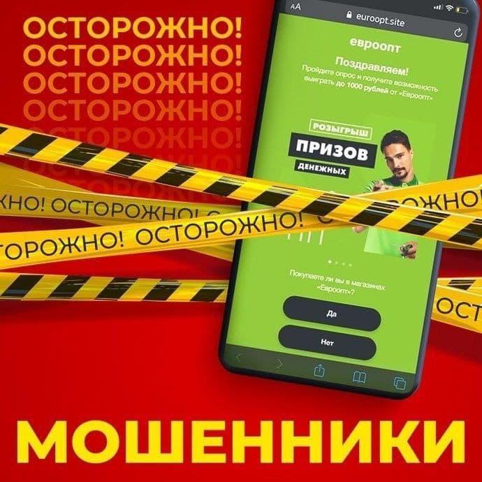 "Появились мошеннические акции от имени ""Евроопта"" и ""Белоруснефти"""
