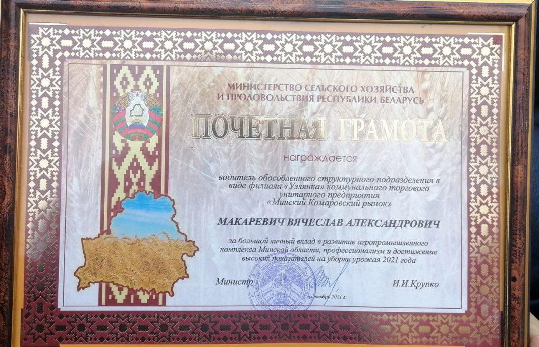 На «Дажынках» в Копыле наградили земляка